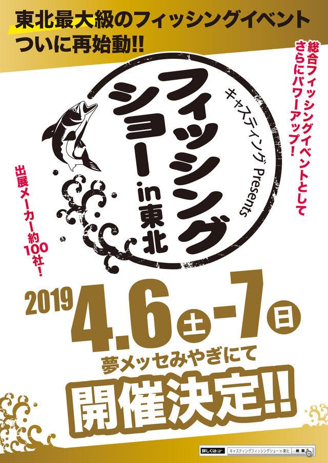 4月6日(土)・7(日) フィッシングショーin東北が  夢メッセみやぎにて開催されます。
