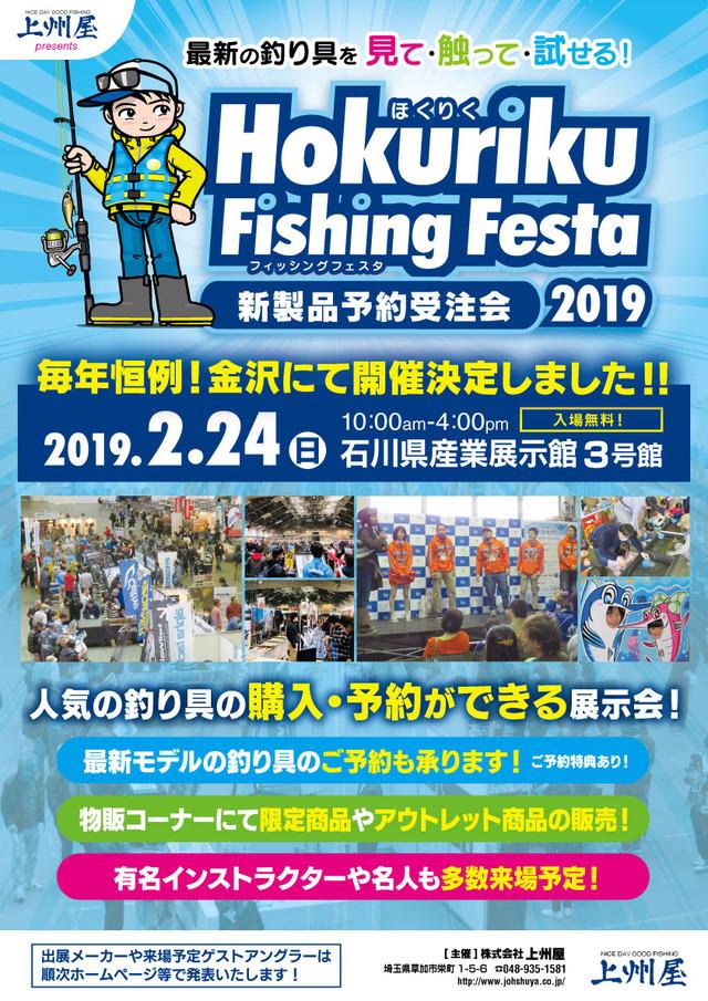 2月24日(日) ほくりくフィッシングフェスタ2019が  石川県産業展示館3号館にて開催されます。